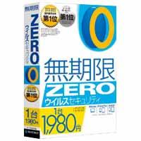 ZERO ウイルスセキュリティ 0000217300