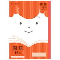ノート 国語15行縦リーダー入 JFL-13