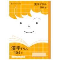 ノート 漢字ドリル104字 JFL-50-1