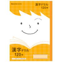 ノート 漢字ドリル120字 JFL-50-2