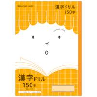ノート 漢字ドリル150字 JFL-51