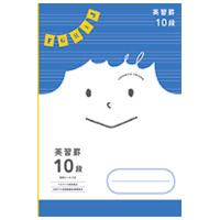 ノート 英習罫10段 JFC-F10
