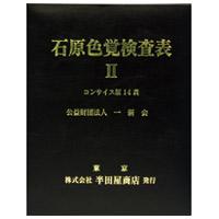 石原色覚検査表2 コンサイス版14表