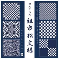 組市松千代紙(15.0) 010606