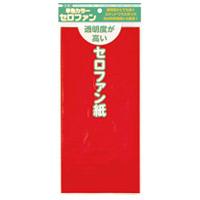 単色カラーセロファン(5枚入)