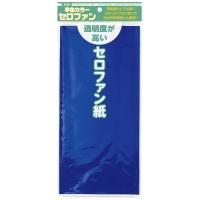 ◎単色カラーセロファン( 青) 110803