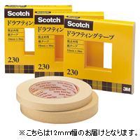 ドラフティングテープ 230-3-12 12×30m