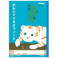カレッジアニマル かんじドリル用91字 LP65