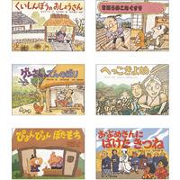 日本のユーモア民話