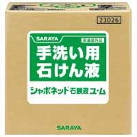 シャボネット 石鹸液ユ・ム 20kg