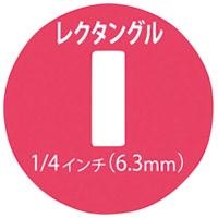 ハンドパンチ 1/4レクタングル