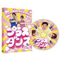 DVD)プラスダンス