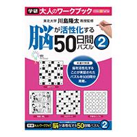 大人のワークブック(50日間パズル2)