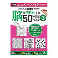 大人のワークブック 50日間パズル3