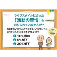 健康かみしばい 社会生活の習慣9