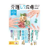 介護レク広場.book (年間購読)