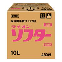ライオンソフター 10L 2箱