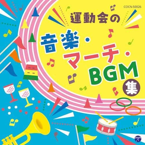 CDザ・ベスト運動会の音楽・マ-チ・BGM集