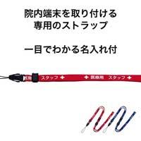 医療用ストラップ 90cm 赤 NX-202P-RD_選択画像02