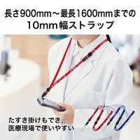 医療用ストラップ 90cm 赤 NX-202P-RD_選択画像03