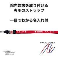医療用ストラップ 160cm 青 NX-203P-BU_選択画像02