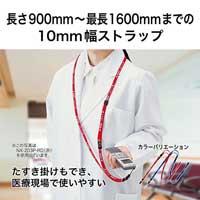 医療用ストラップ 160cm 青 NX-203P-BU_選択画像03