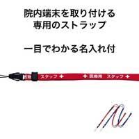 医療用ストラップ 160cm 赤 NX-203P-RD_選択画像02