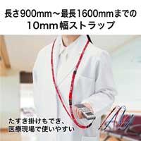 医療用ストラップ 160cm 赤 NX-203P-RD_選択画像03