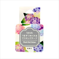 bande 紫陽花 BDA276