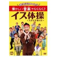 DVD)懐かしい音楽でらくらく イス体操