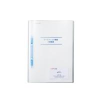 プラファイル5冊ポケット付 F-3019-5P-8 青
