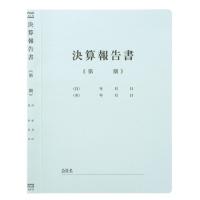 既製印刷フラットファイル 決算報告 10冊