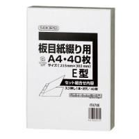 板目紙綴り用A4E 40枚 ITA70E