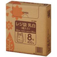 レジ袋 乳白 箱入 8号 400枚 CF-B08