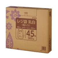 レジ袋 乳白 箱入 45号 300枚 CF-B45