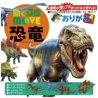 動く図鑑MOVE恐竜おりがみ 036501