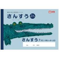 ◎学習帳さんすう7マスR NP2