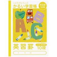 かるい学習帳 英習罫10段・NB51-E10