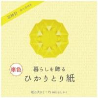 暮らしを飾るひかりとり紙単色 黄色P0201-3