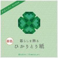 暮らしを飾るひかりとり紙単色 緑 P0201-4