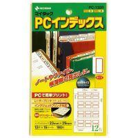 PCインデックスラベル PC-132R 赤枠10冊