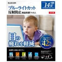液晶保護フィルム14.0WインチEF-FL14WBL