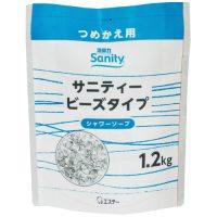 サニティー消臭剤 詰替  1.2kg