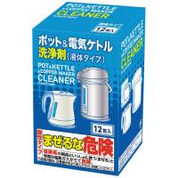 ポット&電気ケトル洗浄剤液体タイプ12包入