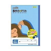 ノート集中力UPドリル SRK150漢字150字