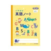 小学生の英語ノート LNF8 英習罫8段