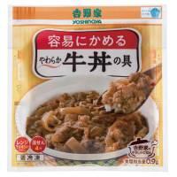 ※吉野家 やわらか牛丼の具 10食(5Px2)