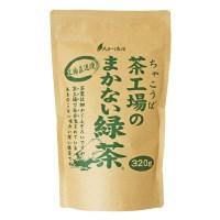 茶工場のまかない緑茶 320g