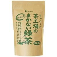 ※茶工場のまかない緑茶 320g