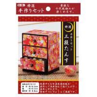 手作りセット(三段たんす)